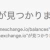 Coinexchangeにアクセスできない?対処法