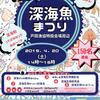 20日に戸田で深海魚まつりが開催されます