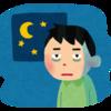 睡眠不足はこたえるね‥