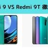 Redmi 9 VS Redmi 9T スペック徹底比較【バッテリー?NFC?それとも...】