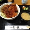 小田原で絶品のとんかつを食べるなら和豚さんへ