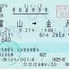 つるぎ711号 新幹線特急券【eきっぷ】