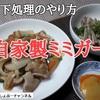 【豚の耳 レシピ】下処理の仕方・簡単でおいしいタレ・自家製ミミガーの作り方!※YouTube動画あり