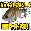 【THタックル】7gの小型ギル型ルアー「ジョイントプチゾーイ」通販サイト入荷!