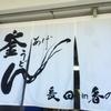 圧倒的そば派の僕。香川『長田in香の香』で讃岐うどんを食す。
