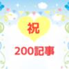 祝!200記事記念♡ ブログのアクセス数や私の近況