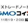 レンジ相場で85%減だってよ。GMOFXトレードノート【11月19・20日編】