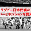 初心者がラグビーを楽しむために~ポジションと日本代表メンバーを覚えよう~