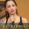 沢尻エリカ容疑者、尿検査「陰性」大河のためにクスリ断ちか【Yahoo掲示板・ヤフコメ抜粋】