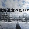 【宿泊】北海道帯広市*北海道ホテル*泉質とサウナが自慢のモール温泉