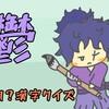 常用?漢字テスト〜和潤からの挑戦〜