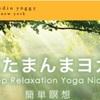 瞑想6日&7日目