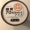 【シャトレーゼ】糖質70%カットのアイス