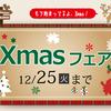 「クリスマスフェア」残り3日です。