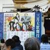 幸四郎・猿之助のダブルキャストが面白い『弁天娘女男白浪』in 「三月大歌舞伎」@歌舞伎座 3月8日夜の部