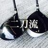 【ゴルフ】ドライバー2本もってラウンド行きます。
