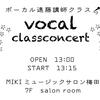 【ボーカル&弾き語り】遠藤真人講師クラスコンサート開催♪