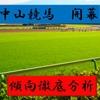 【中山競馬 開幕】前回開催条件別傾向分析 大荒れ条件は?!