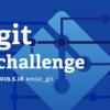 Git Challenge #11 参加記