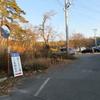 飯田市 天竜峡温泉 天竜峡温泉交流館 ご湯っくり 若返りの湯