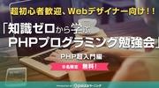Webデザイナー/ディレクター向け!プログラミング初心者歓迎の無料PHP勉強会開催