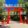 【古代京都の癒しスポット】下鴨神社の見所をわかりやすく紹介
