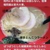インスタグラムストーリー #95 辻商店