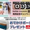 先着3000名にオリジナルポーチをプレゼント。富士フイルムinstax SQUARE SQ6発売キャンペーン。