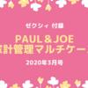 【ゼクシィ付録】PAUL&JOE La Papeterie 家計管理マルチケース