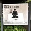 「生誕100年 映画監督・小林正樹」展 @世田谷文学館