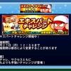 【イベント】サクスペ「エキスパートチャレンジ」