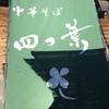 【四つ葉 】グルメライド ~2016ラストライド~