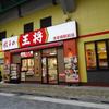 JR浅草橋駅西口ガード下 餃子の王将の伝統の焼飯セット!!!