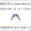 『ながさき食物アレルギーの会ペンギン 第2回オンラインzoomおしゃべり会のご案内』