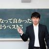 【教師になりたい人必見】教師になって良かったと思うベスト5