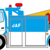 JAFの対応について