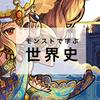 【教養】モンストで学ぶ世界史(タージマハル)