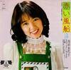 日本の歌大好きシリーズ その59:赤い風船
