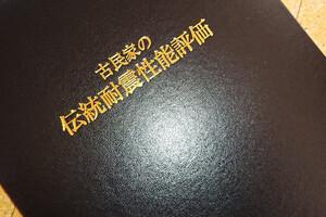 岐阜の耐震診断報告書