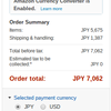 アメリカアマゾンから、クトゥルフ柄スカートやクトゥルフシャツを買う方法