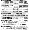長崎店 ニコニコデーセール 開催☆