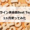 【IELTS対策】オンライン英会話Best Teacherを1ヵ月使ってみた