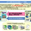 気象庁は北海道での大雨を受けて北海道空知総合振興局にJETT(気象庁防災対応支援チーム)を派遣!各機関による防災対応を支援!