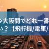 東京と大阪間でどの交通手段が一番コスパが良いのか検討してみた【飛行機、電車、バス】