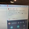 Chromebookで「このデバイスはもうサポートされていません」と表示された