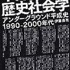 偶然紹介した『zeong』氏が、偶然読んでいた書籍に出てきて(?)驚く(「ネット右派の歴史社会学」)