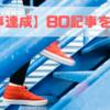 『クロネのブログ講座』70記事達成!