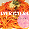 静岡マークイズのDiner CAFBAR(ダイナーカフバル)でランチしてきた!