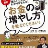 山崎元氏: 「家を買うな、保険に入るな」には賛成