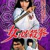 【映画感想】『女必殺拳』(1974) / 志穂美悦子主演の「女必殺拳シリーズ」第1作